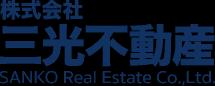 株式会社 三光不動産 SANKO Real Eatate Co.,Ltd.